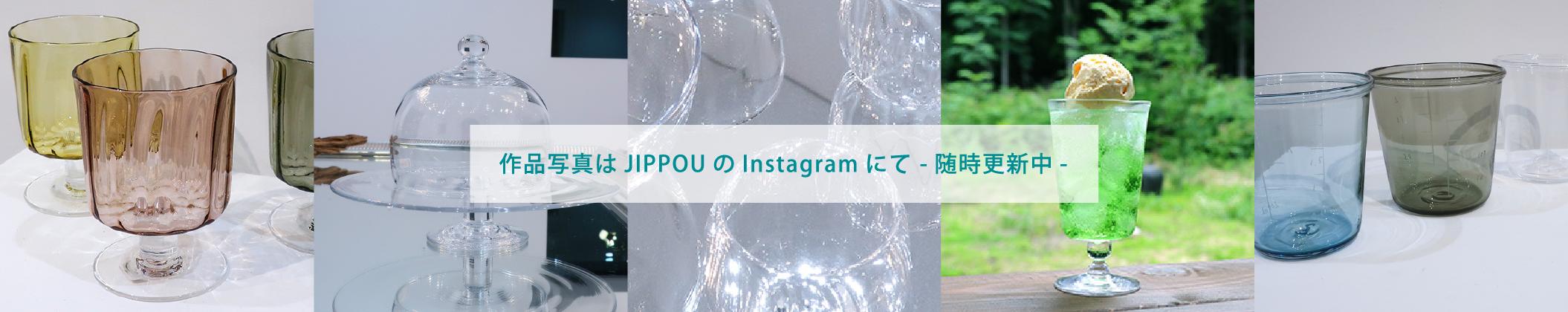 作品写真はJIPPOUのInstagramにて -随時更新中-