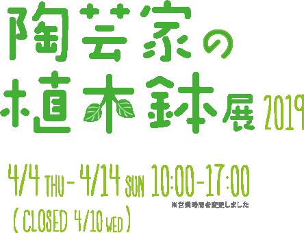 陶芸家の植木鉢展2019